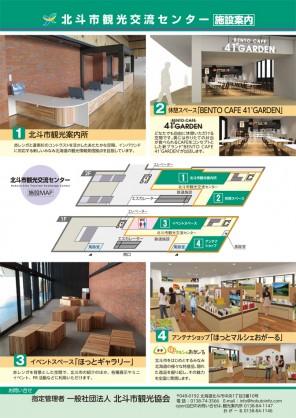 北斗市新幹線駅A4