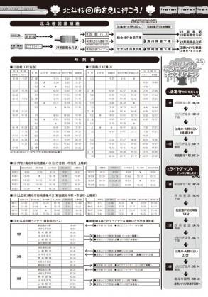 北斗桜回廊_A4チラシ_ウラ_入稿