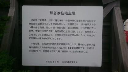 熊谷家立札写真