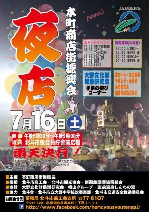 28夜店ポスター(HP用)修正