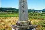 水田発祥の地碑