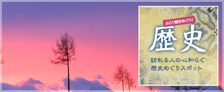 歴史〜訪れる人の心和らぐ歴史スポット〜