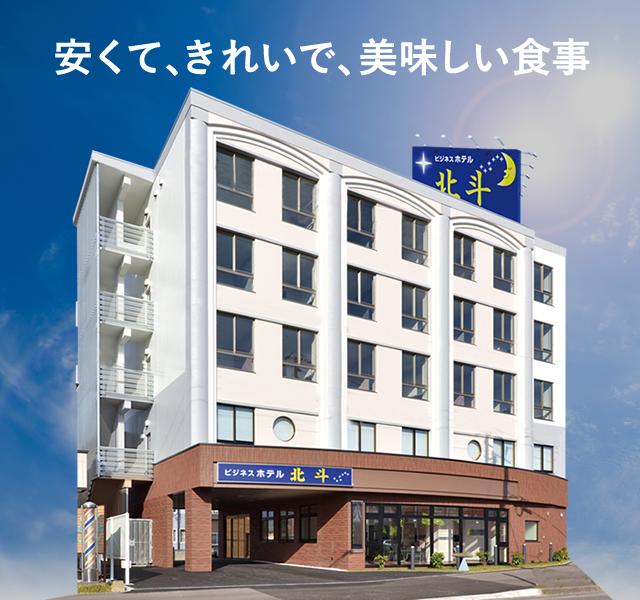 ビジネスホテル北斗