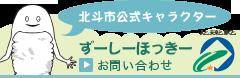 北斗市公式キャラクターずーしーほっきー