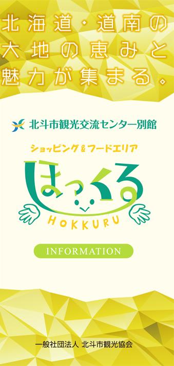 北斗市観光交流センター別館「ほっくる」パンフレット