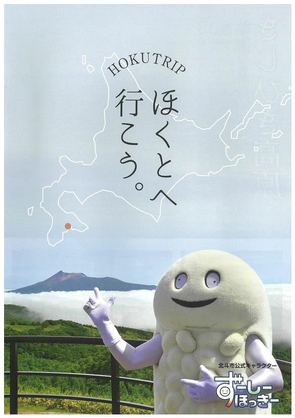 北斗市観光パンフレット【HOKUTRIP】