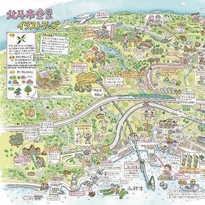 北斗市全景イラストマップ